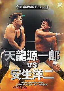 プロレス名勝負シリーズ vol.15 天龍源一郎 vs 安生洋二 1996.7.21 両国国技館 [DVD]