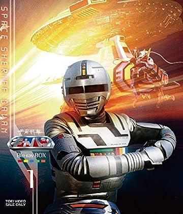 宇宙刑事ギャバンBlu-ray BOX 1