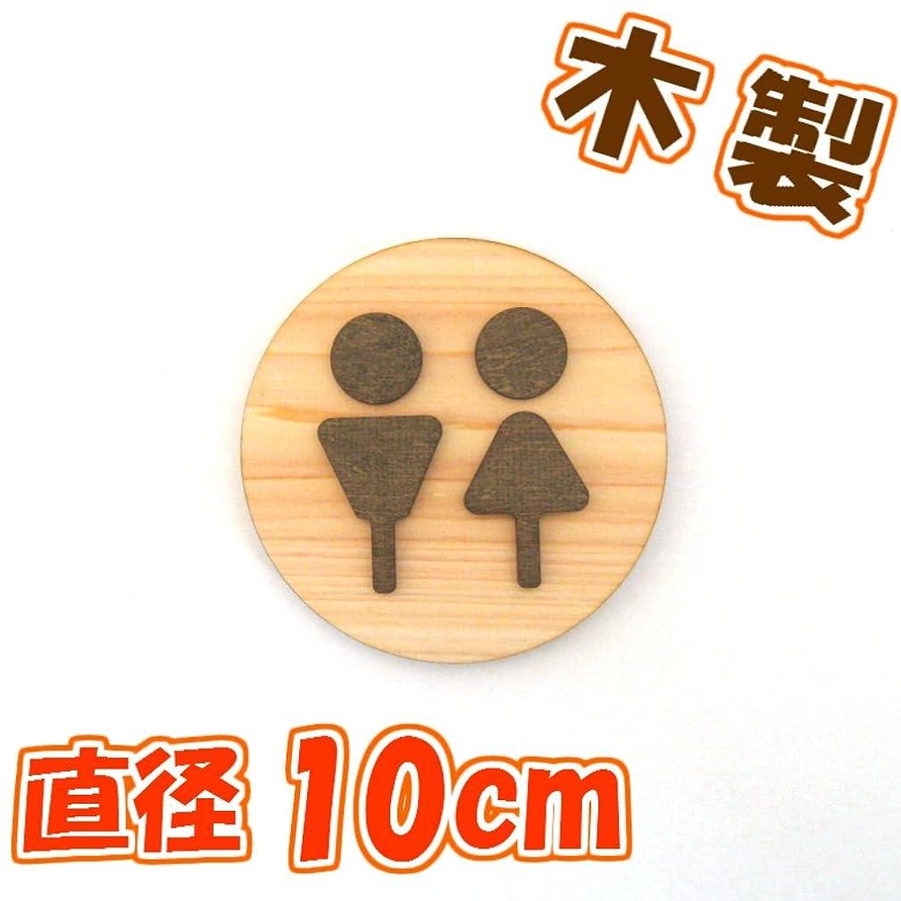 一瞬どきどきキャンセル木製凸凹丸型トイレプレート C(足あり) 男女 直径 10センチ  A マークカラー?ブラウン
