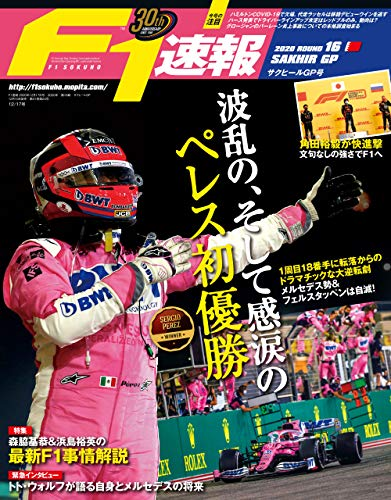 F1 (エフワン) 速報 2020 Rd16 サクヒールGP (グランプリ) 号 [雑誌] F1速報