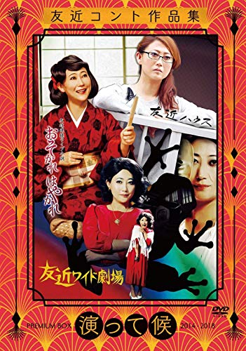 友近コント作品集「演って候」PREMIUM BOX 2014-2018 [DVD]