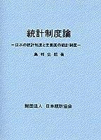 統計制度論―日本の統計制度と主要国の統計制度