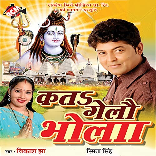 Vikash Jha & Smita Singh