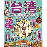 るるぶ台湾'21 (るるぶ情報版(海外))