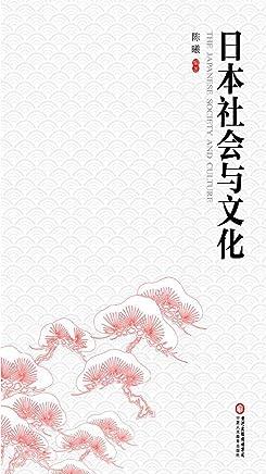 日本社会与文化:日文
