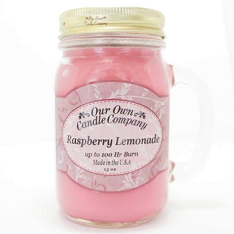 モールス信号報復ボイラーOur Own Candle Company メイソンジャーキャンドル ラージサイズ ラズベリーレモネード OU100096