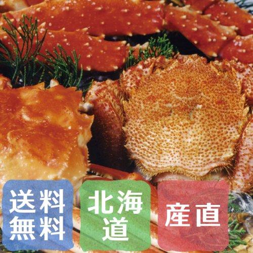 【毛ガニ・ずわい・タラバ】市場から直送「蟹3種」【北海道】【産地直送】
