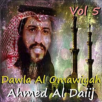 Dawla Al Omawiyah Vol. 5 (Quran)