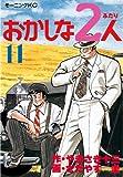 おかしな2人(11) (モーニングコミックス)