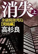 消失(上) 金融腐蝕列島・完結編 (角川文庫)