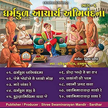 Dharmakul Acharya Abhivandana Part - 01 Swaminarayan Kirtan