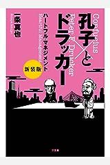 孔子とドラッカー 新装版 ハートフル・マネジメント Kindle版