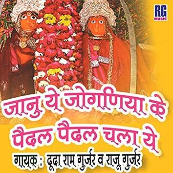 Janu Ye Jogniya Ke Paidal Chala (Rajasthani)