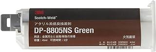 3M スコッチ・ウェルド アクリル系接着剤 二液タイプ  DP8805NS 45ML