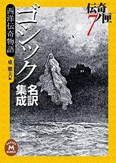 ゴシック名訳集成 西洋伝奇物語 伝奇ノ匣7 (学研M文庫)