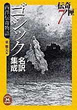 表紙: ゴシック名訳集成 西洋伝奇物語 伝奇ノ匣7 (学研M文庫) | 東雅夫