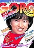 GORO 1980年 4月10日号 NO.8