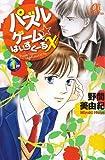 パズルゲーム☆はいすくーるX 1 (ボニータコミックスα)