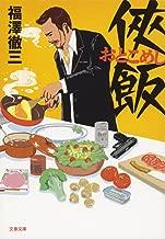 侠飯 (文春文庫)