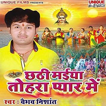 Chhathi Maiya Tohara Pyar Mein