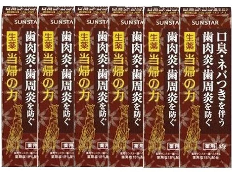 塩辛いミサイルステープル薬用ハミガキ 生薬 当帰の力 85g×6個セット
