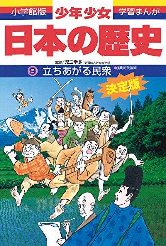 日本の歴史 立ち上がる民衆: 室町時代後期 (小学館版 学習まんが—少年少女日本の歴史)