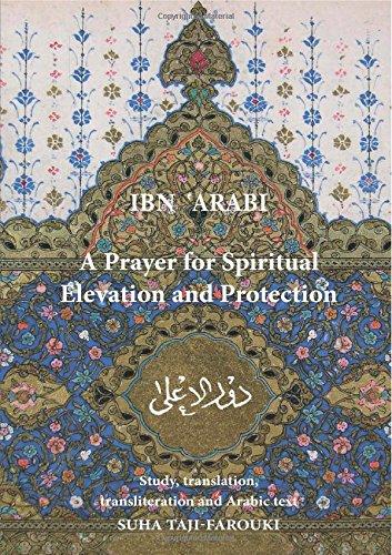 Prayer for Spiritual Elevation & Protection: Al-Dawr al-a'la (Hizb al-Wiqaya)