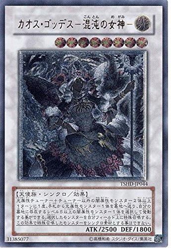 遊戯王 TSHD-JP044-UL 《カオス・ゴッデス-混沌の女神-》 Ultimate