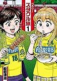 ぺろり!スタグル旅(1) (ヒーローズコミックス) - 能田達規