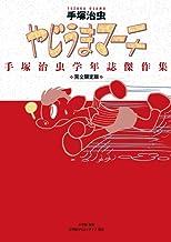 完全限定版 やじうまマーチ~手塚治虫学年誌傑作集~ (復刻名作漫画シリーズ)