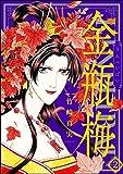 まんがグリム童話 金瓶梅 (2)
