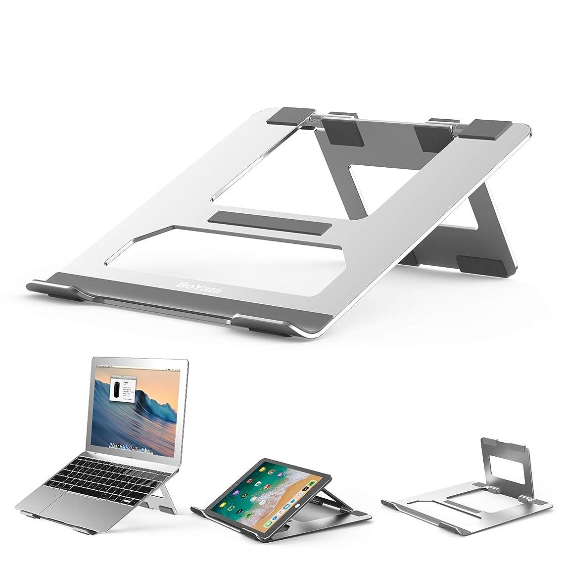 共感する権利を与える特異なBoYata ノートパソコンスタンド ノートPCスタンド 無段階調整 姿勢改善 肩こり/腰痛防止 タブレットホルダー 折りたたみ コンパクト 軽量 収納/携帯便利 Macbook/Macbook Air/Macbook Pro/Surface/iPad/ノートPC/タブレット/本など17インチまでに対応 BST-20(シルバー)