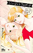 シンデレラ クロゼット 7 (マーガレットコミックス)