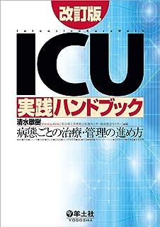 ICU実践ハンドブック改訂版〜病態ごとの治療・管理の進め方