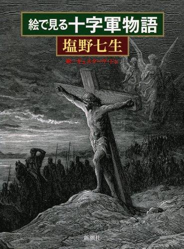 絵で見る十字軍物語