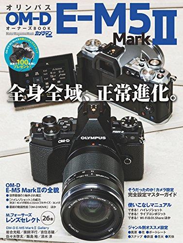 オリンパス OM-D E-M5 MarkⅡオーナーズBOOK (カメラマン シリーズ)