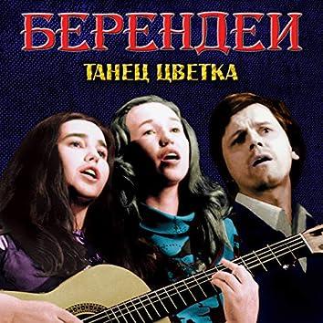 Tanets tsvetka (Kontsert v DK MIIT v g. Moskve, 31.01.1987 g.) [Live]