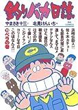 釣りバカ日誌(15) (ビッグコミックス)