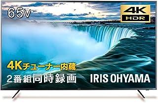アイリスオーヤマ 65V型 4Kチューナー内蔵 液晶テレビ 65XUB30