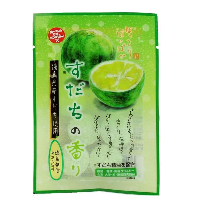 生じる脊椎不機嫌すだちの香り 発泡入浴料 1袋 徳島県産すだち使用 860