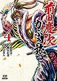 前田慶次 かぶき旅 4巻 (ゼノンコミックス)