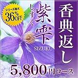香典返し カタログギフト CATALOG GIFT 紫雫(sizuku) しずく 5800円コース