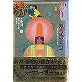 カーマスートラ〈第1部〉ナーガの宮殿 (スーパーコミックス)