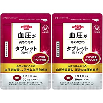 【2袋セット】血圧が高めの方のタブレット(粒タイプ)