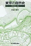 東京の自然史 (紀伊国屋新書)