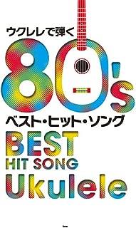ウクレレで弾く 80's ベスト・ヒット・ソング (楽譜)