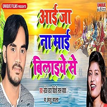 Aai Ja Na Maai Bilaiye Se - Single