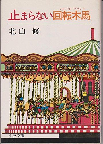 止まらない回転木馬 (1977年) (中公文庫)