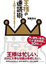 表紙: 王様の速読術   斉藤 英治