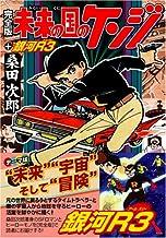 未来の国のケンジ+銀河R3 (マンガショップシリーズ 170)